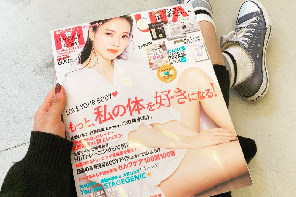 4/22発売の「MAQUIA」に掲載されました!