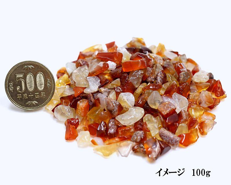 カーネリアン さざれチップ Type1 100g 【浄化・エネルギーチャージに】
