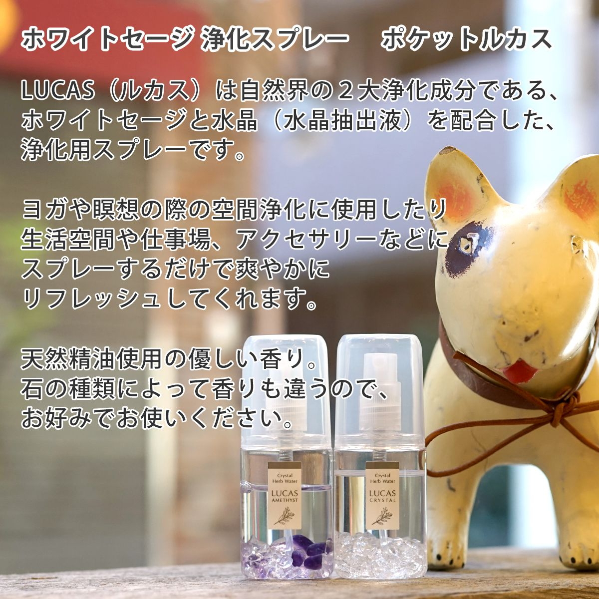 浄化スプレー ポケットルカス 【ローズクォーツ】(天然成分100%)