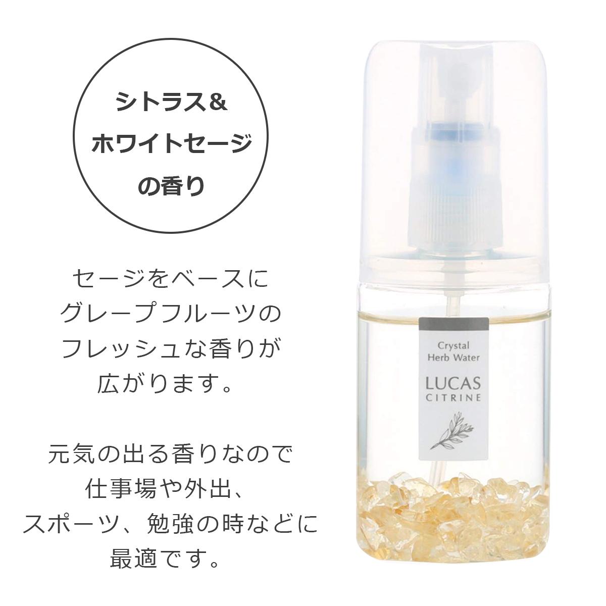 浄化スプレー ポケットルカス 【シトリン】(天然成分100%)