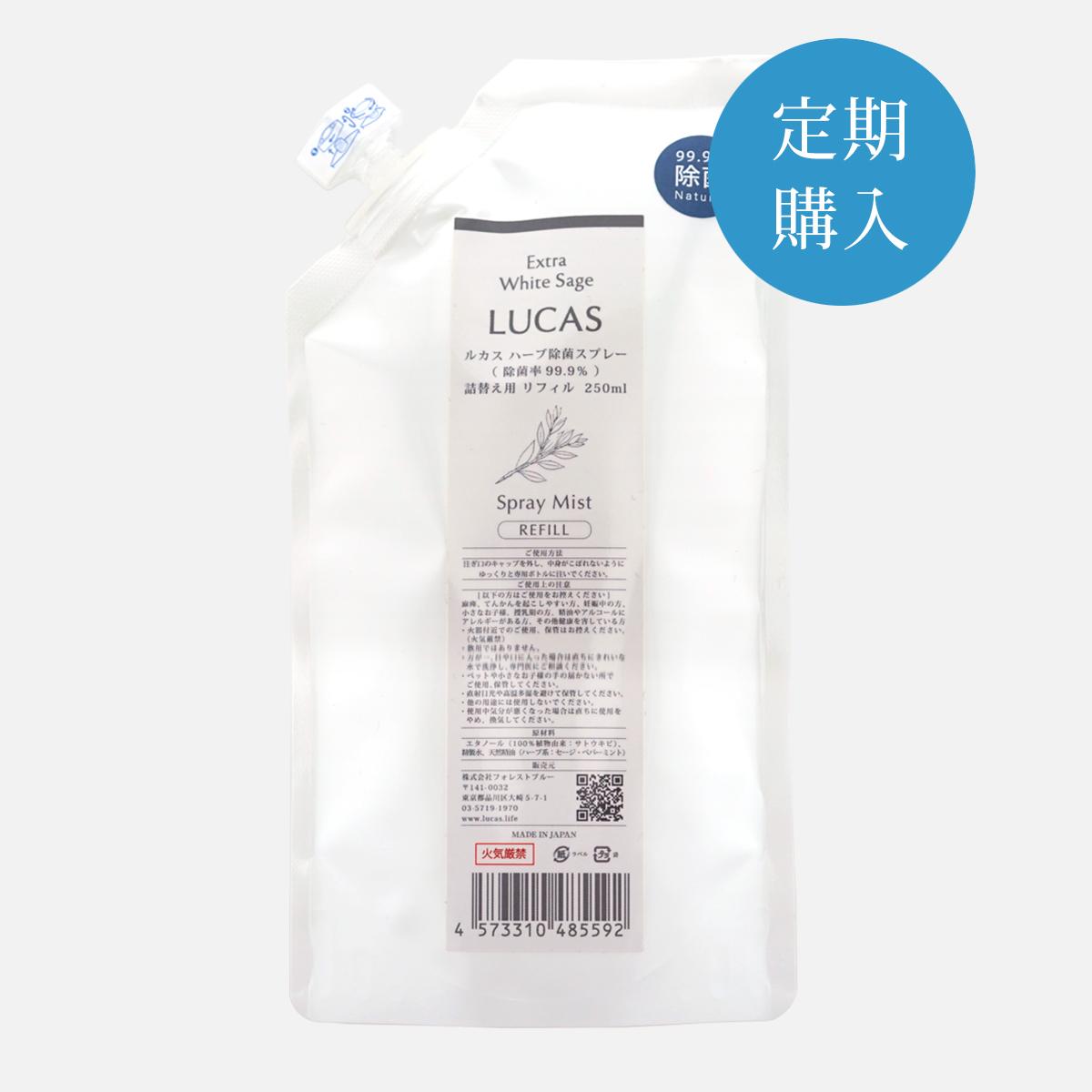 【定期お届けコース】除菌スプレー LUCAS  リフレッシュハーブの香り (100%天然成分 & 99.9%除菌) 詰替リフィル 250ml
