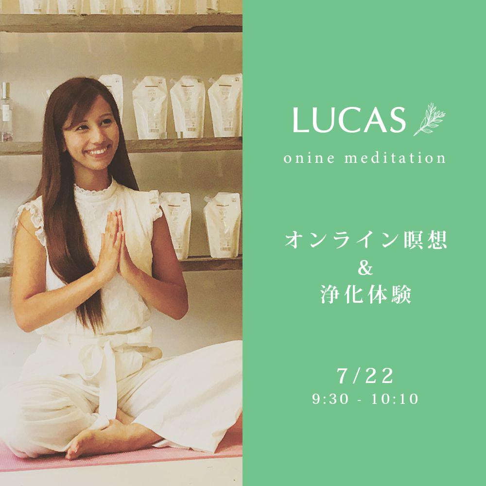 """【無料オンライン瞑想】 """"心を開放する瞑想"""" 浄化体験 【7/22 9:30開始】LUCAS"""