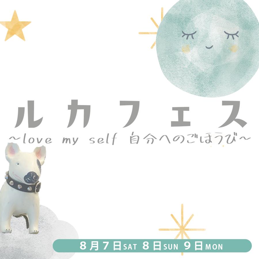 ※延期※【ルカフェス  午後の部  予約ページ】〜love my self 自分へのごほうび〜【8/7 - 8/9 開催】LUCAS