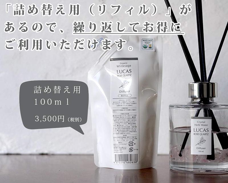 浄化ディフューザー ルカス 【クリスタル】