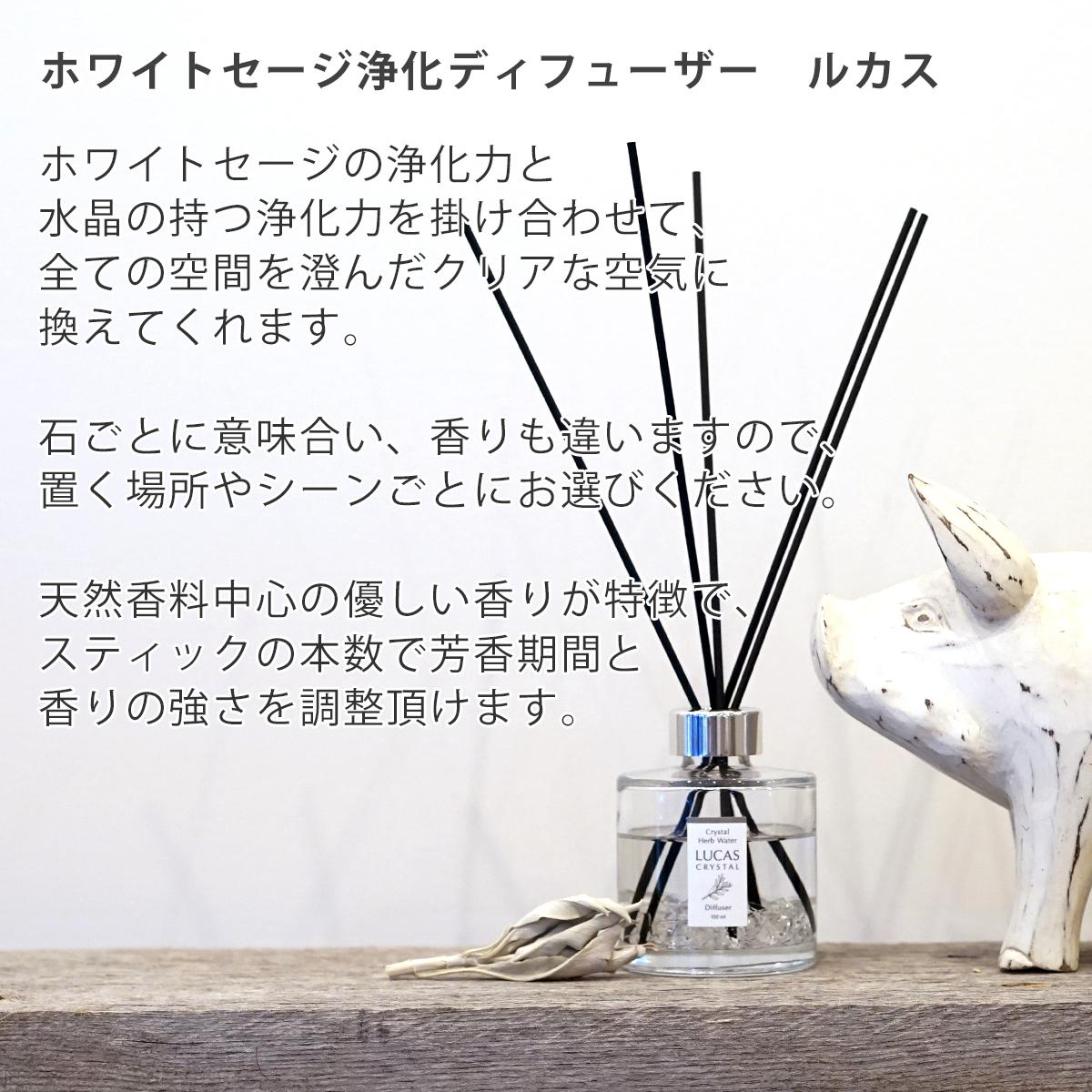 浄化ディフューザー ルカス 【アクアマリン】