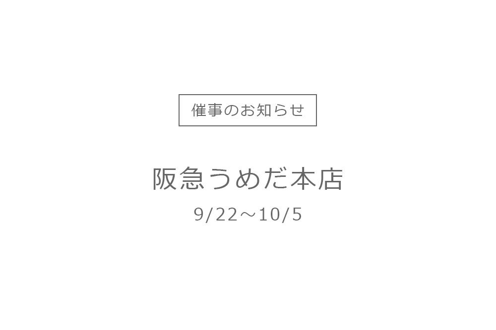 【催事のお知らせ】阪急うめだ本店にて催事開催! 9/22(水)〜10/5(火)