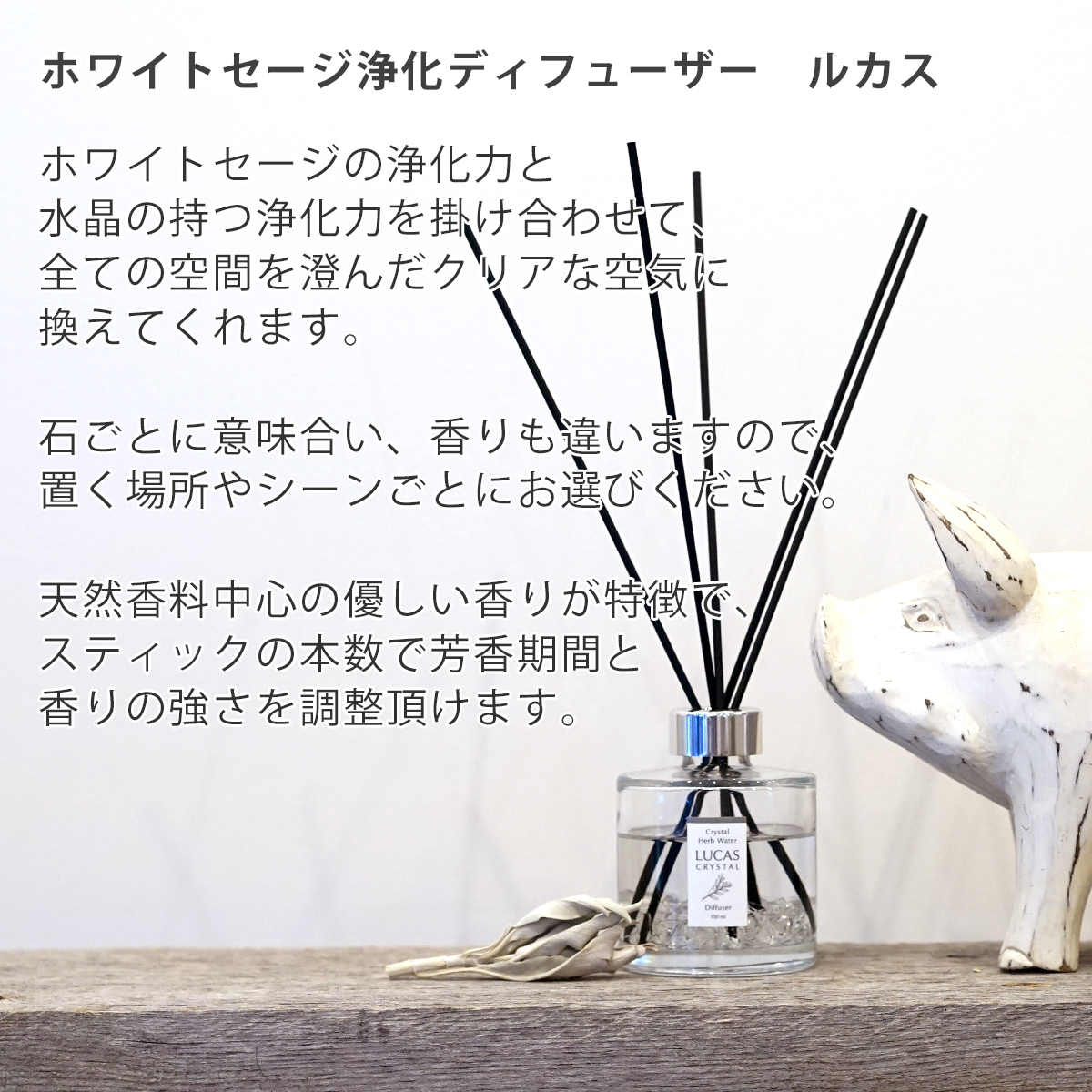 浄化ディフューザー ルカス 【ローズクオーツ】