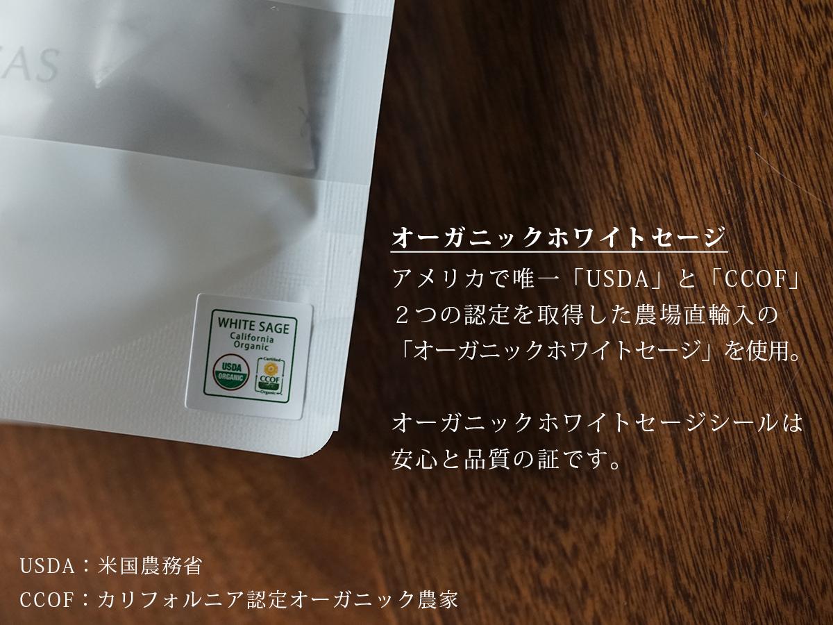 【定期お届けコース】 エクストラ・ホワイトセージ インセンス (浄化香:日本製) LUCAS ルカス
