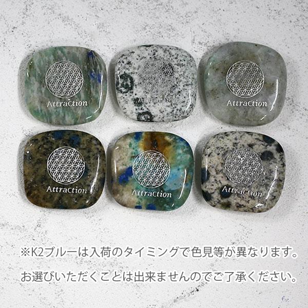 ビジョンストーン 【インスピレーション / 引き寄せ [ヒマラヤK2ブルー]】