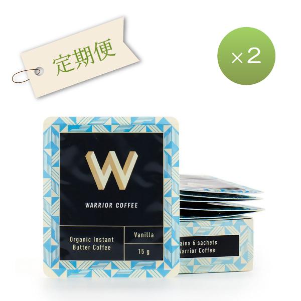 《定期購入》有機インスタント バターコーヒー(バニラフレーバー)90g(15g×6袋)×2個|Warrior Coffee
