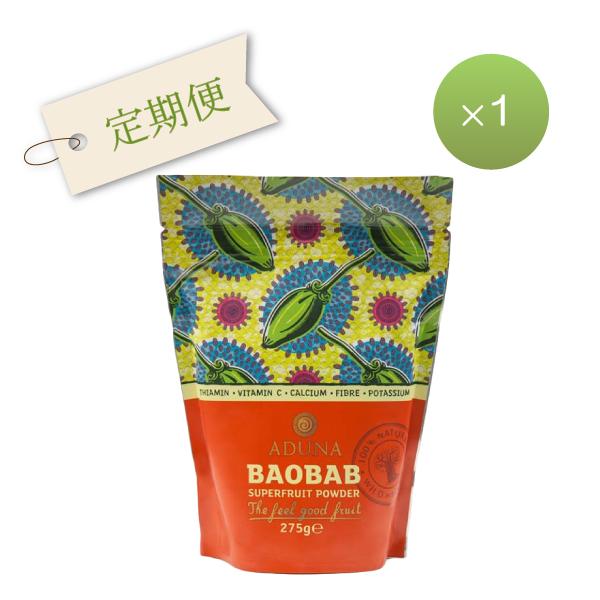 《定期購入》バオバブスーパーフルーツパウダー275g|ADUNA