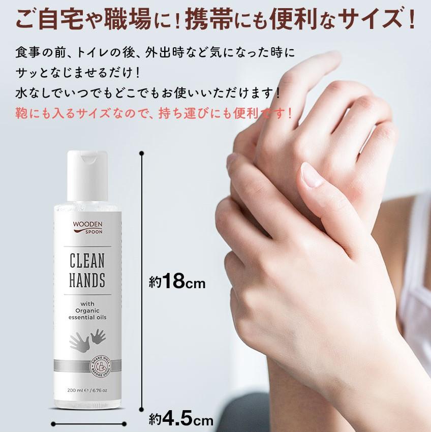 【エタノール濃度75%】クリーンハンド 200ml|Wooden Spoon(ウッデンスプーン)
