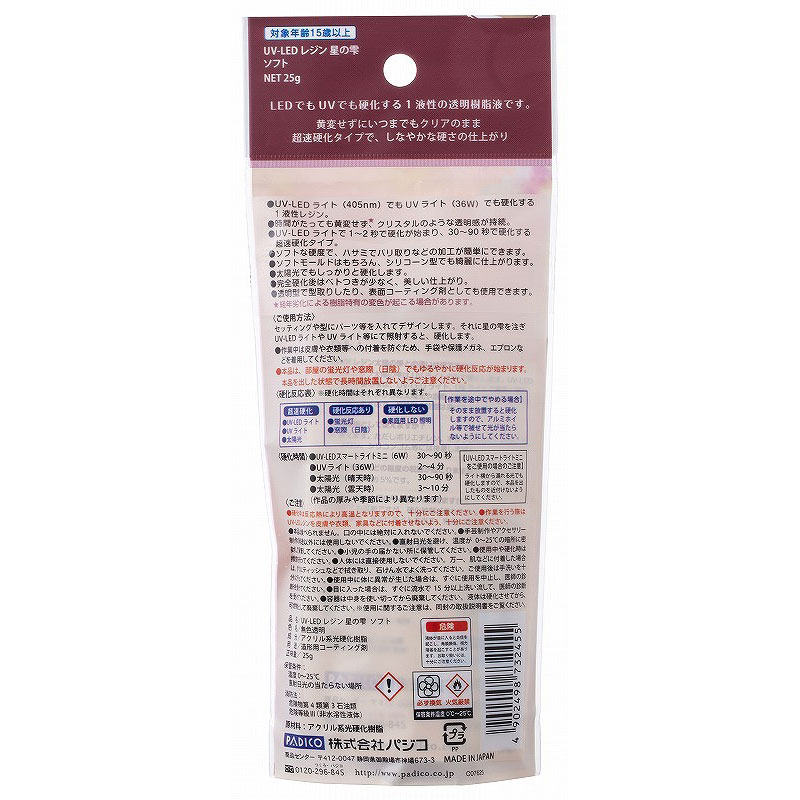 UV-LED レジン 星の雫 ソフト25g 403245 【PADICO】