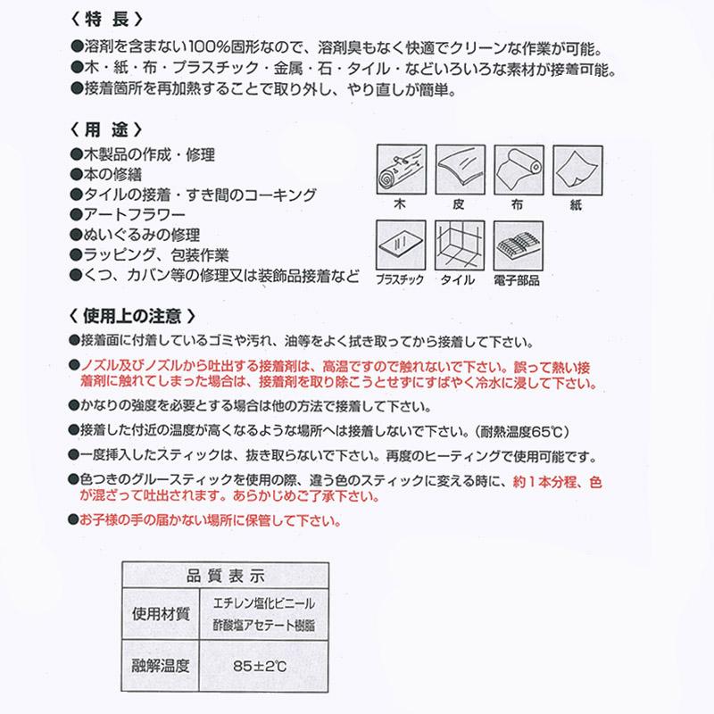 グルーガン用グルースティック(高温用)透明 20本【EARTH MAN】