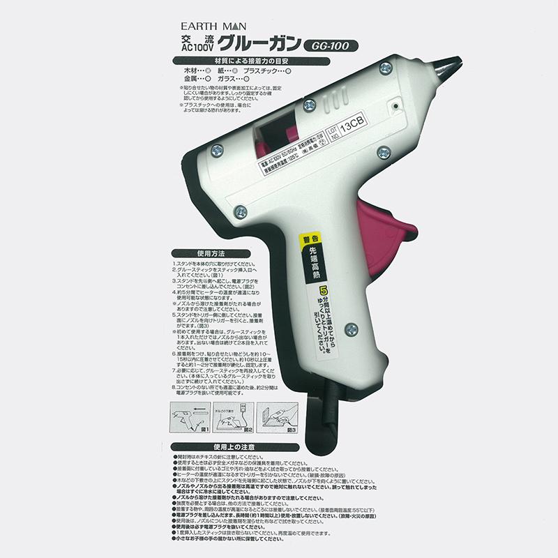 グルーガン 交流AC100V CG-100 ※高温【EARTH MAN】