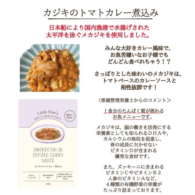 カジキのトマトカレー煮込み(18ヶ月頃〜)