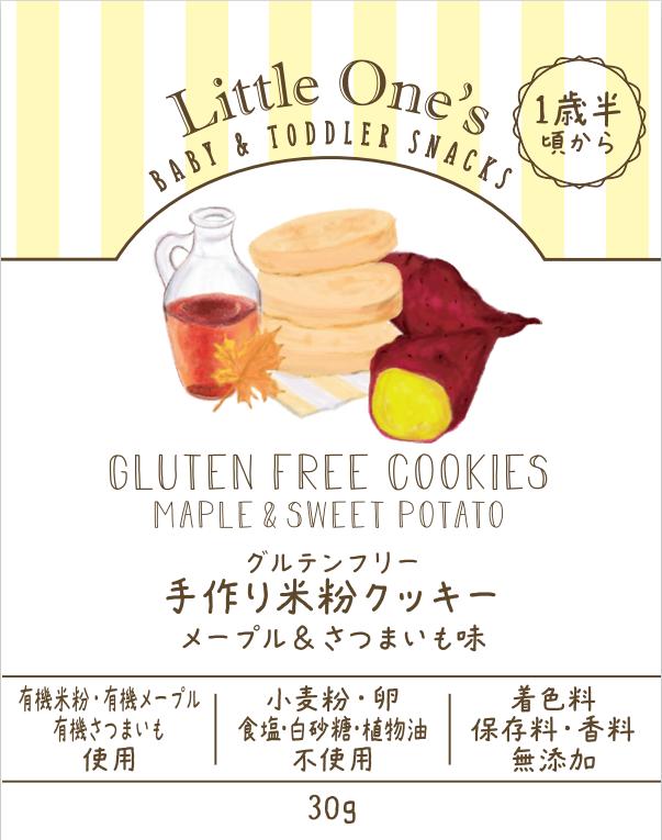 グルテンフリーの手作り米粉クッキー《メープル&さつまいも味》