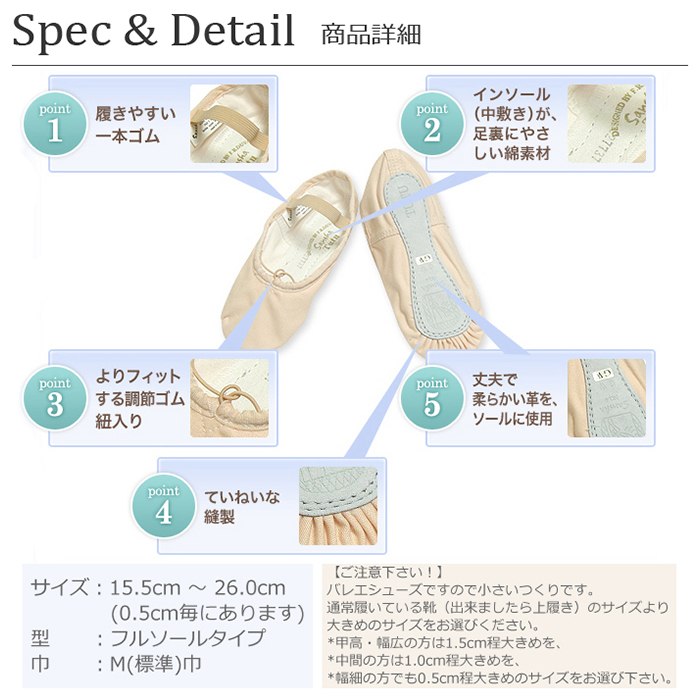 【サンシャ製】フルソール布製バレエシューズ<4C> M(標準)幅