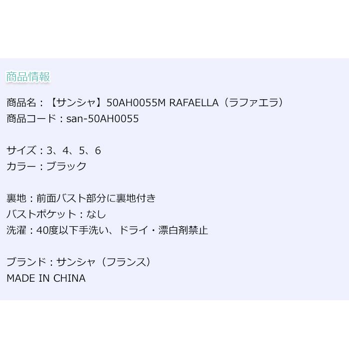 【サンシャ】50AH0055M RAFAELLA(ラファエラ)