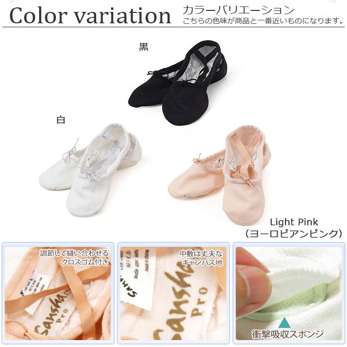 【サンシャ製】スプリットソール布製バレエシューズ<Pro C1>広いW巾