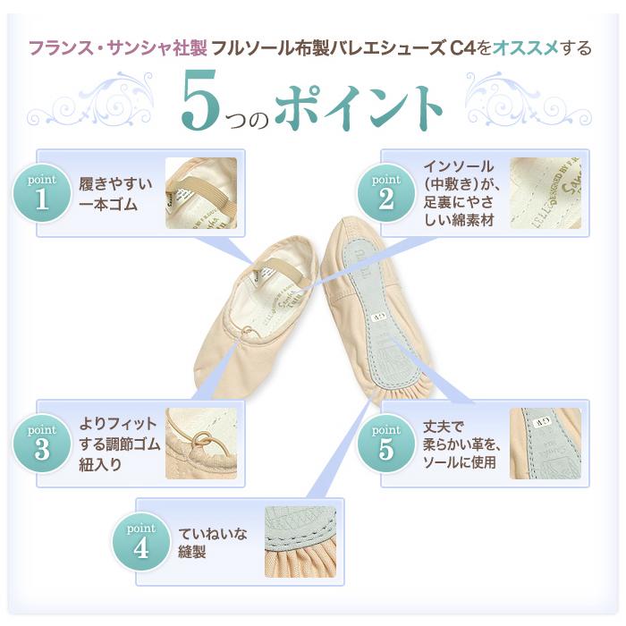 【サンシャ製】フルソール布製バレエシューズ<4C> W(広い)幅