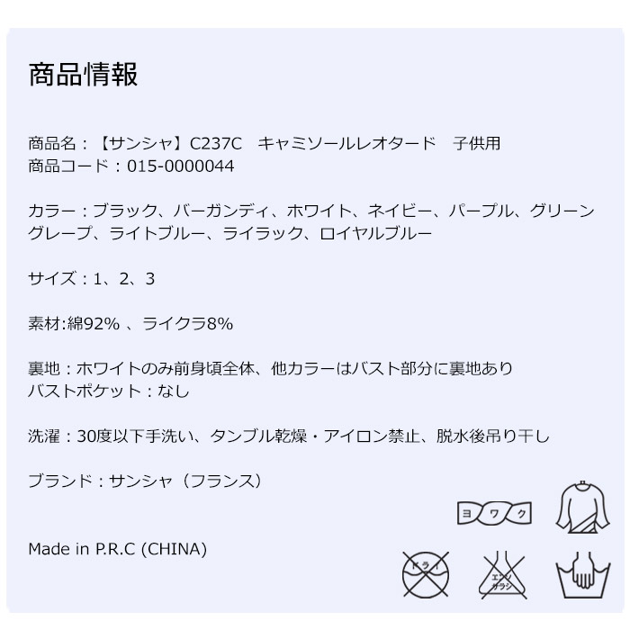 【サンシャ】C237C キャミソールレオタード 子供用