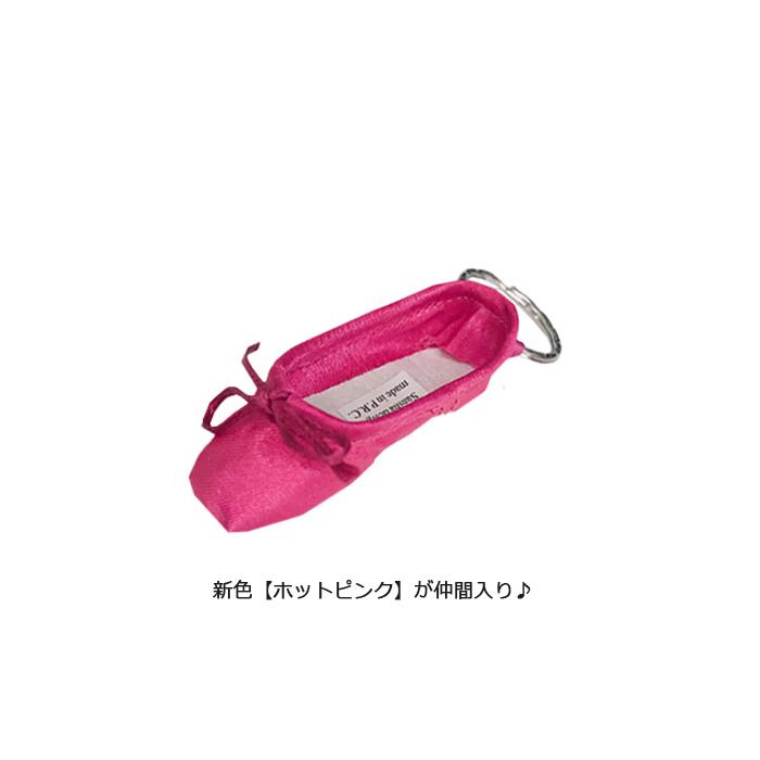 【サンシャ】トウシューズ型キーホルダー