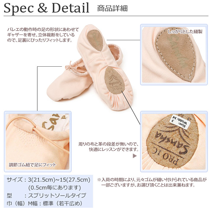 【サンシャ製】スプリットソール布製バレエシューズ<Pro C1>標準M巾