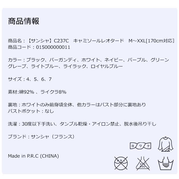 【サンシャ】C237C キャミソールレオタード M〜XXL[170cm対応]