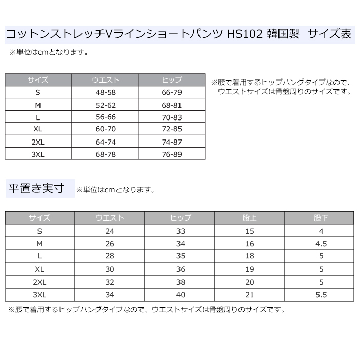 コットンストレッチVラインショートパンツ HS102 韓国製