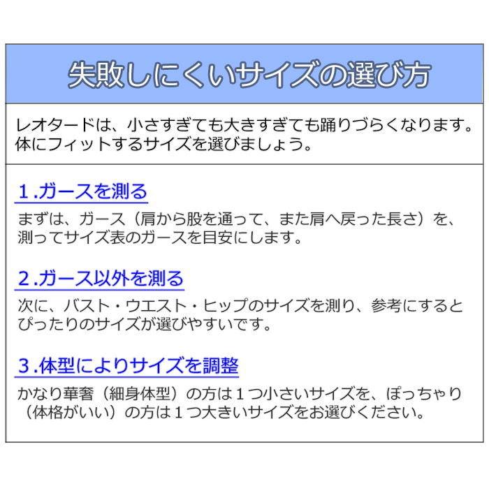高級シフォンスカートレオタード(半袖)