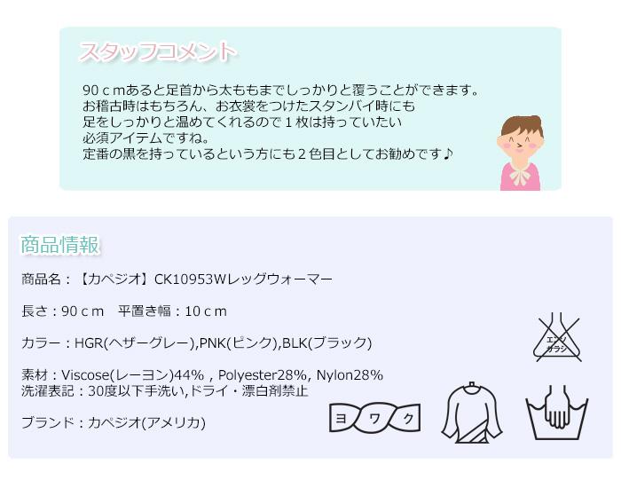 【カペジオ】CK10953Wレッグウォーマー