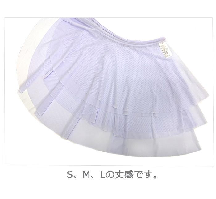 【グリシコ】Gri-06017/1 大人用メッシュラップスカート