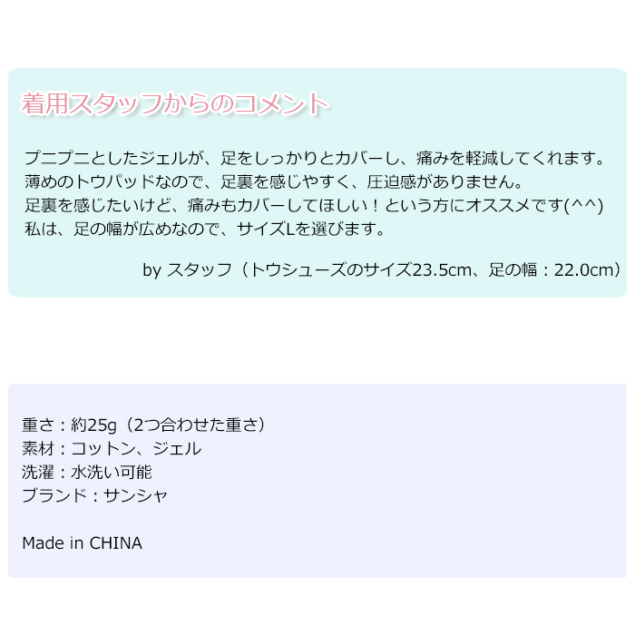 【サンシャ】コットンジェルトウパッド CG-PAD5