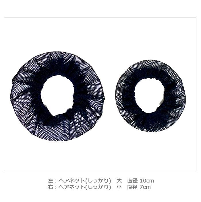 ヘアネット(しっかり)  大 / 10cm