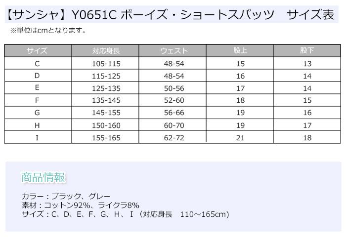 【サンシャ】Y0651C ボーイズ・ショートスパッツ