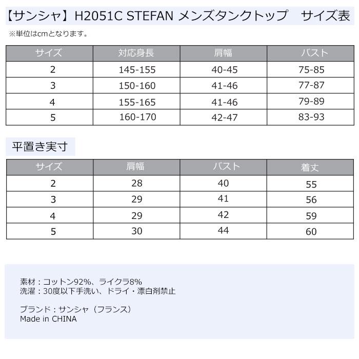 【サンシャ】H2051C STEFAN メンズタンクトップ