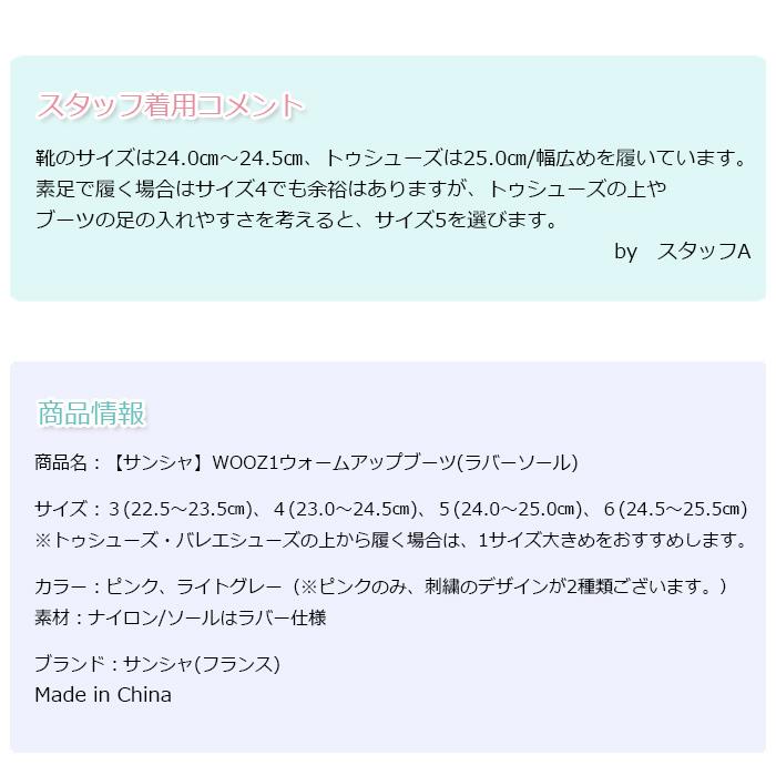 【サンシャ】WOOZ1 ウォームアップブーツ(ラバーソール)