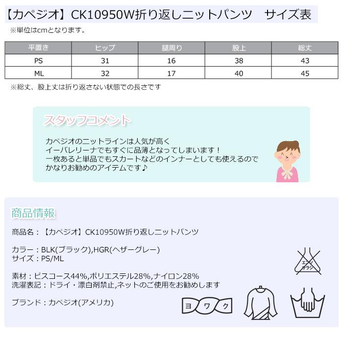 【カペジオ】CK10950W折り返しニットパンツ
