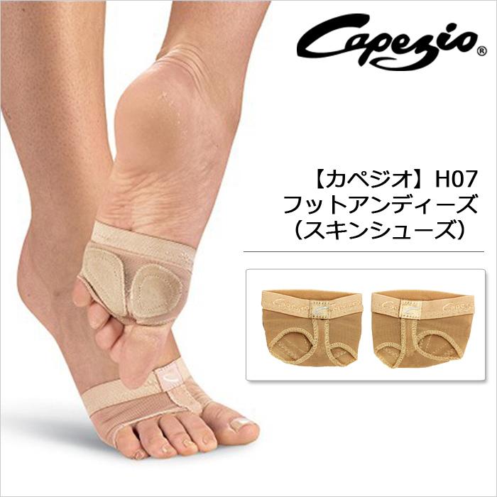 【カペジオ】H07 フットアンディーズ(スキンシューズ)