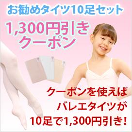 【送料無料】タイツ10点セット【バレエタイツ10足購入で1300円引きのクーポン】