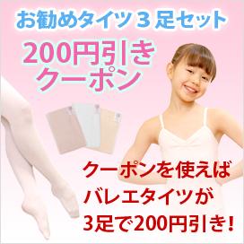 【送料無料】タイツ3点セット【バレエタイツ3足購入で200円引きのクーポン】