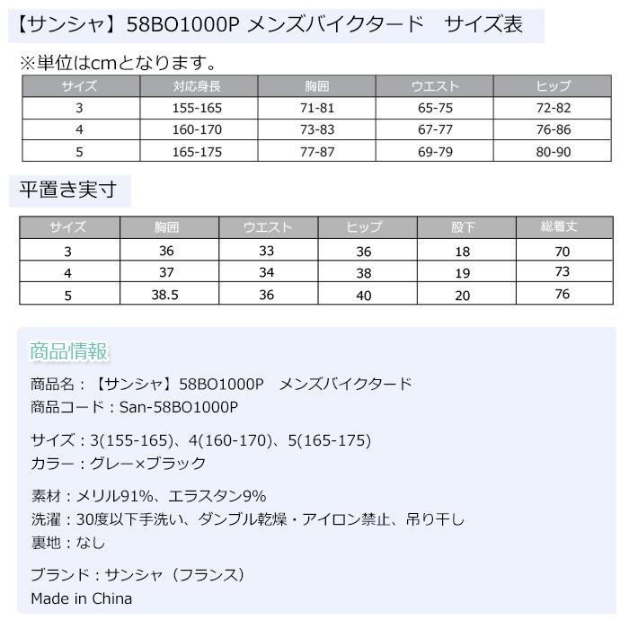 【サンシャ】58BO1000P メンズ メリルバイクタード