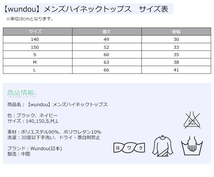 【wundou】メンズハイネックトップス