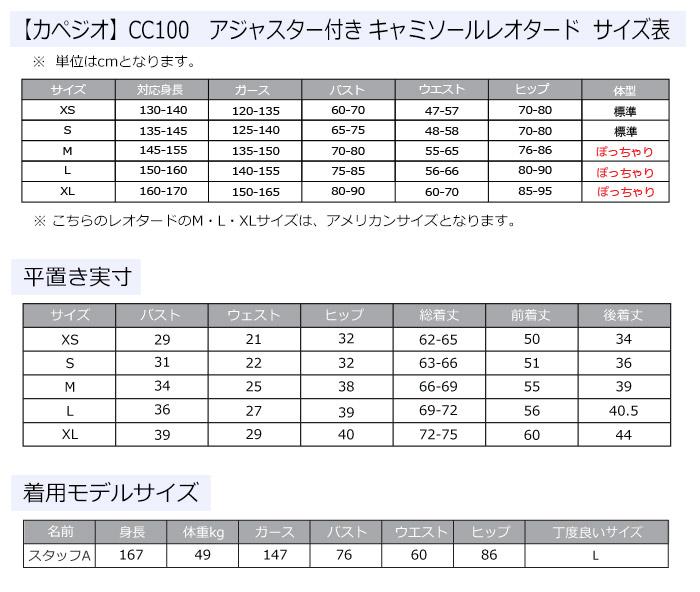 【カペジオ】CC100 アジャスター付き キャミソールレオタード (ゆったりサイズ対応)