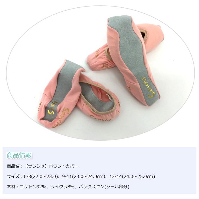 【サンシャ】ポワントカバー