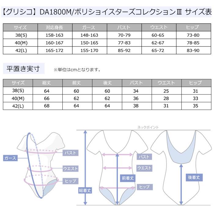 【グリシコ】DA1800M/ボリショイスターズコレクションIII(この商品は在庫限りとなります)
