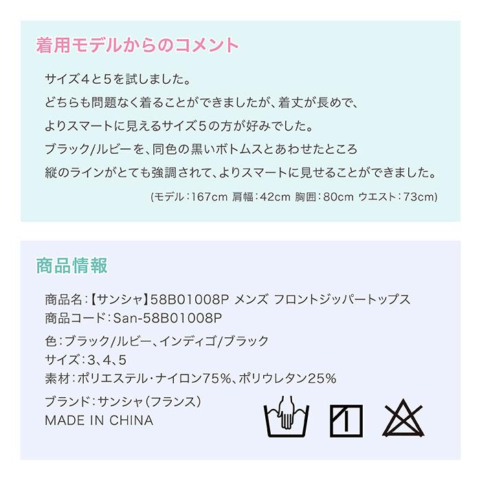 【サンシャ】58BO1008P メンズ フロントジッパートップス