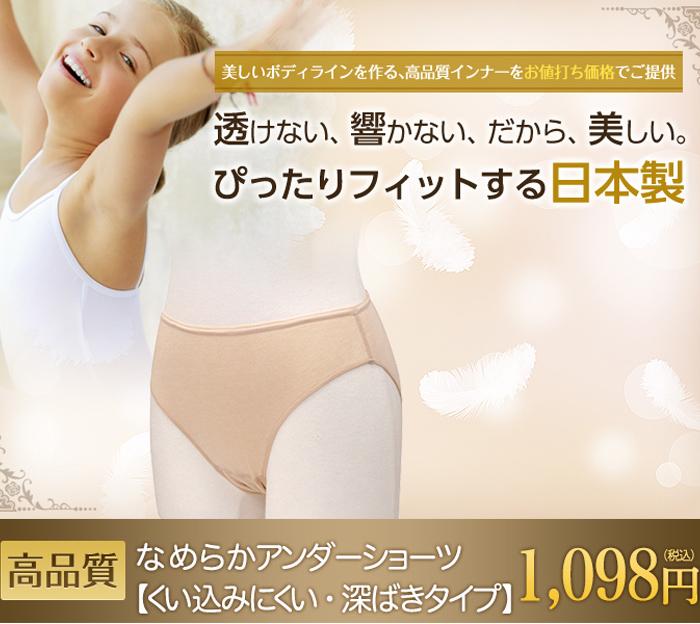 日本製なめらかアンダーショーツ【くい込みにくい・深ばきタイプ】(子供から大人まで)
