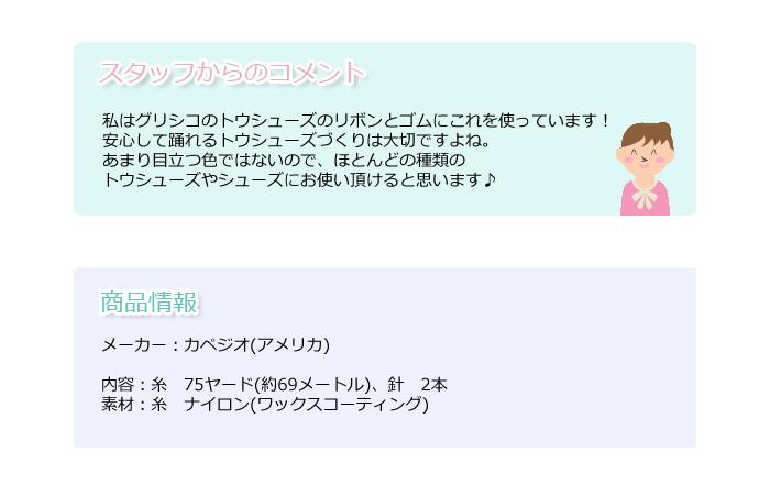 【Bunheads】ステッチキットプロ